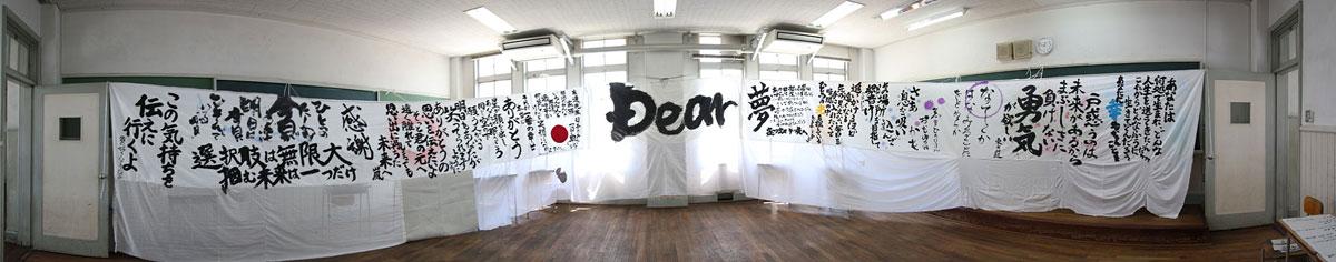 平成23年度のテーマは『Dear』