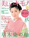 美しいキモノ2011秋号