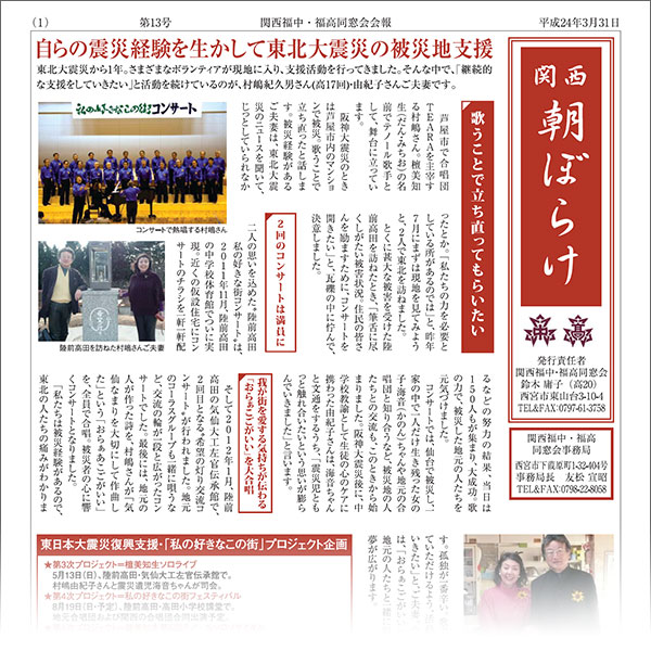 関西朝ぼらけ第13号表紙