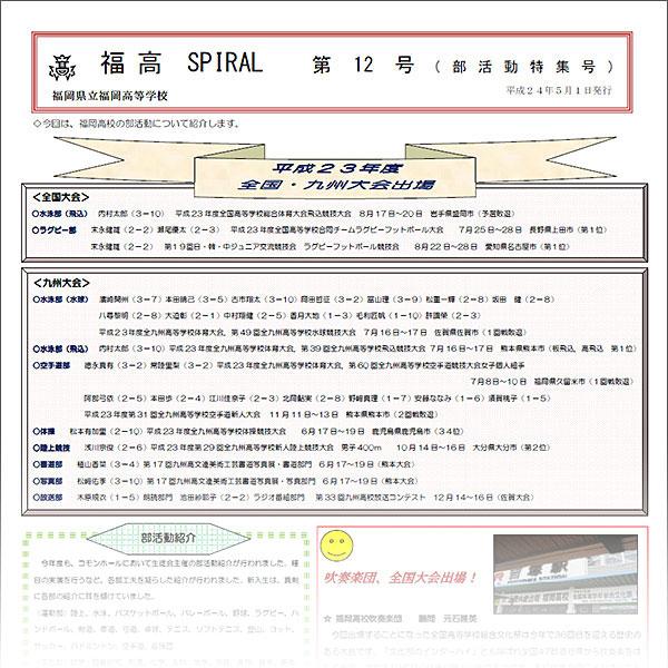 福高SPIRAL012号表紙