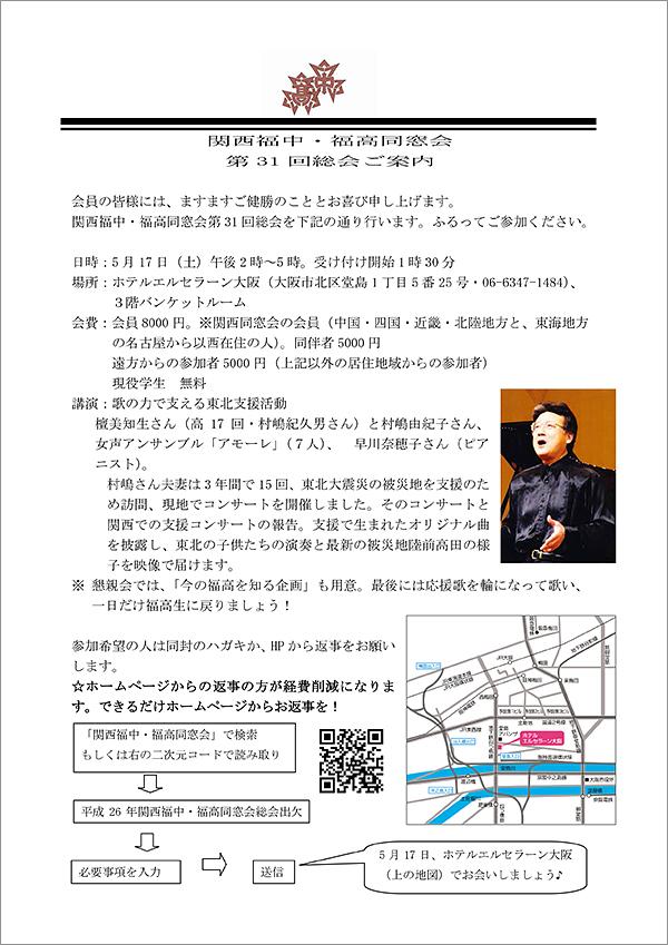 第31回総会 関西福中・福高チラシ