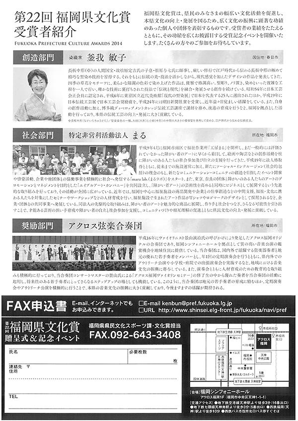 福岡県文化賞チラシ