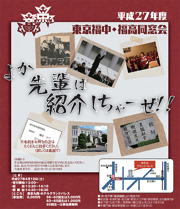 平成27年度東京福中・福l高チラシ
