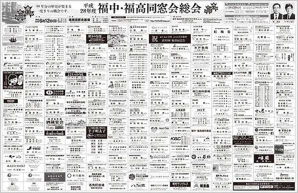平成28年度 福中・福高同窓会協賛企業様 新聞広告