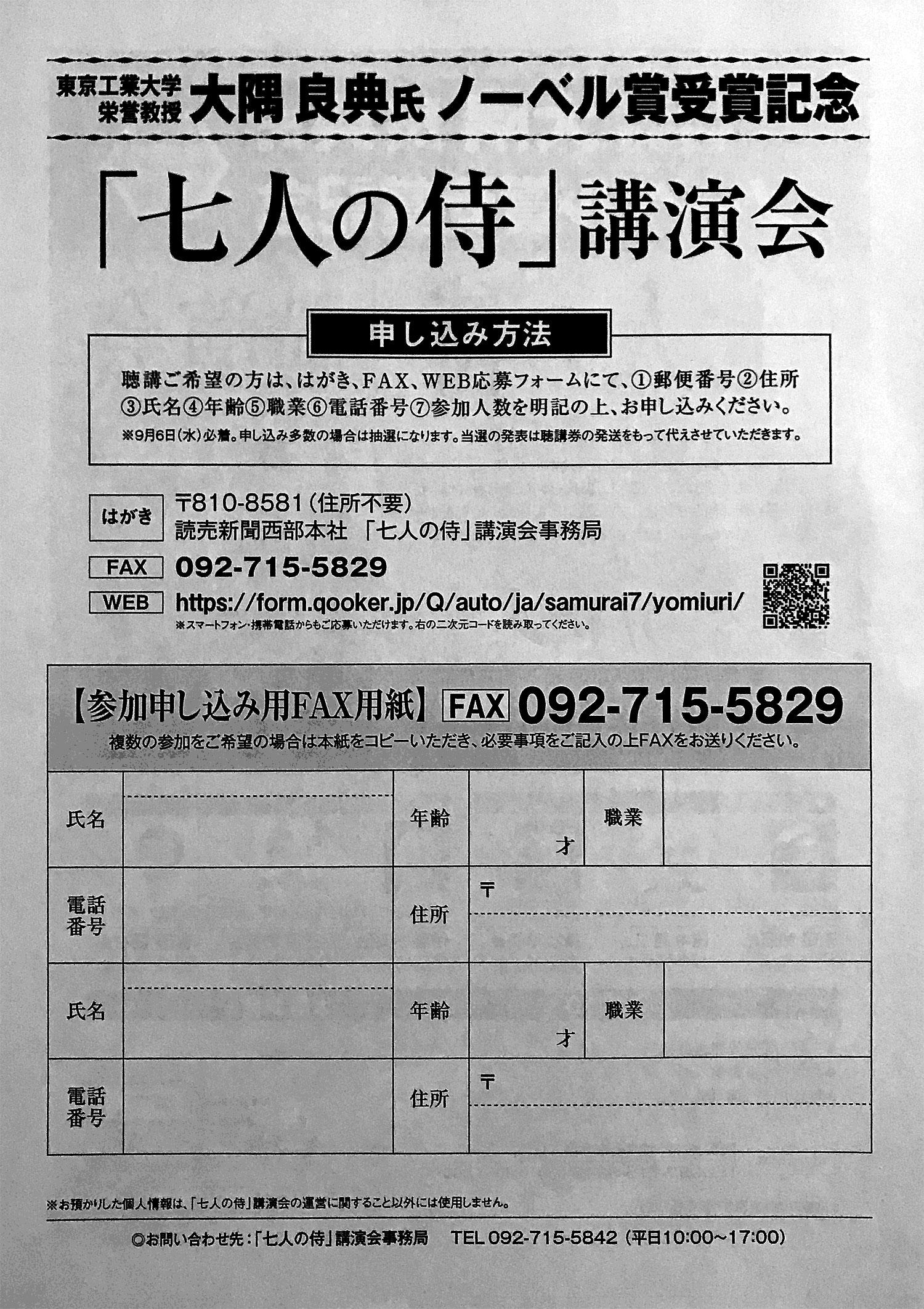 「七人の侍」(大隅良典氏)講演会申込書