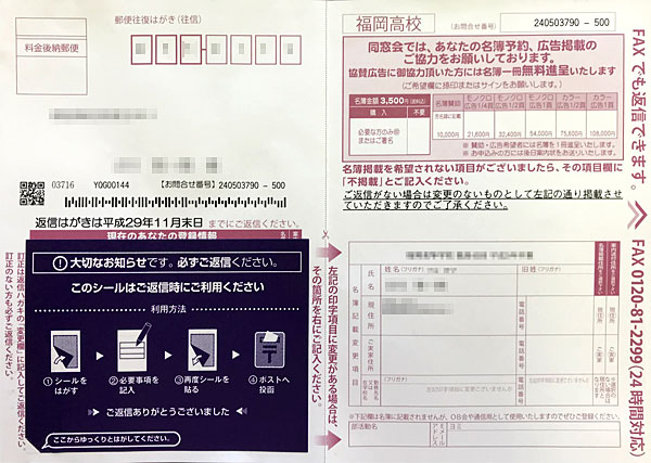 同窓会名簿ハガキ見本1