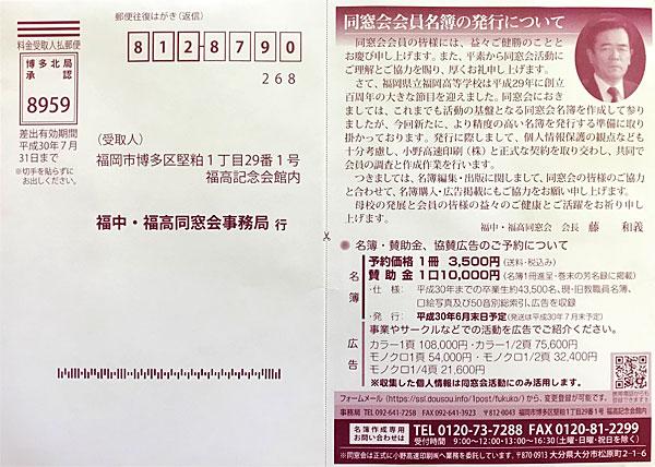 同窓会名簿ハガキ見本2