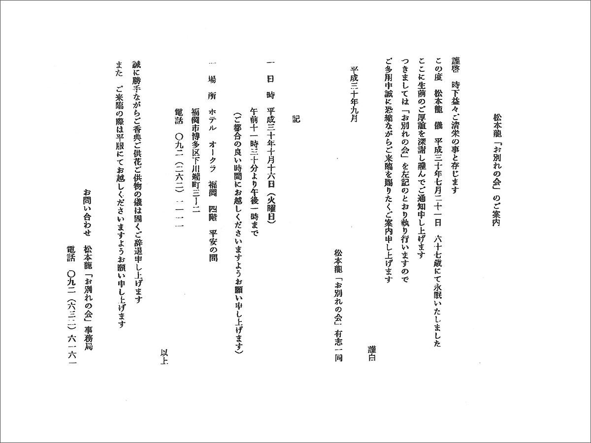 松本 龍さんの「お別れの会」ご案内