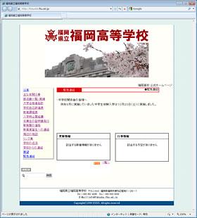 福岡高校のホームページ