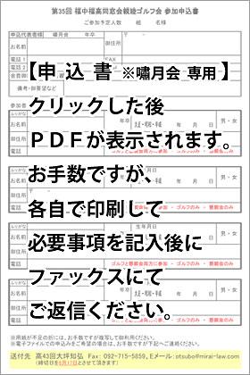 申込書-嘯月会