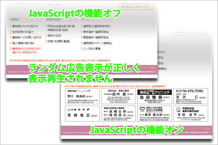 ブラウザのJavaScript有効/無効の設定 - JavaScript入門