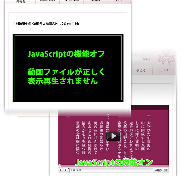 JavaScriptを有効/無効にする方法 -