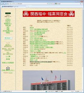 関西福中・福高同窓会のホームページ