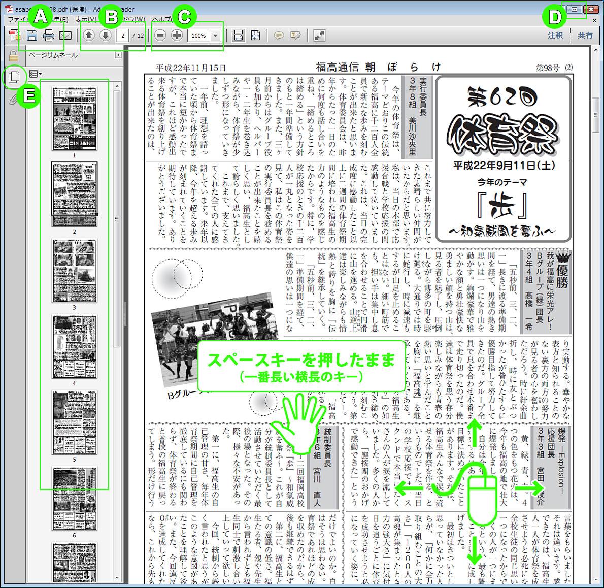 PDFの閲覧方法・その1