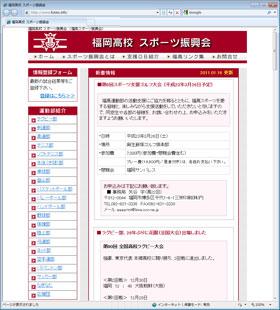 福高スポーツ振興会のホームページ