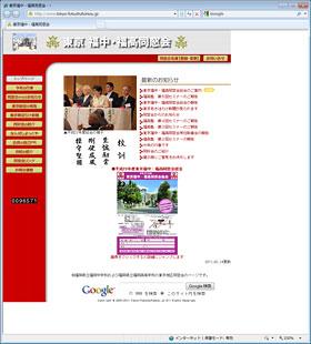 東京福中・福高同窓会のホームページ