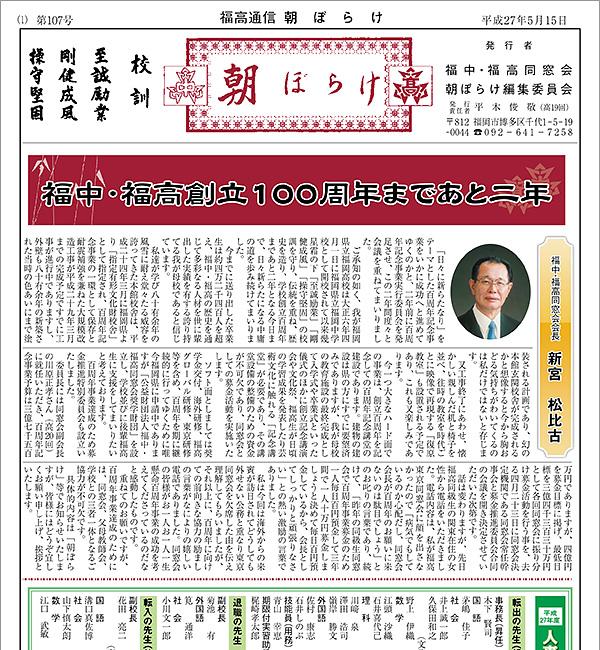 朝ぼらけ第107号表紙