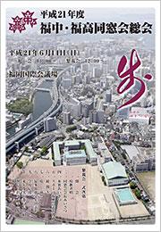 平成21年度同窓会総会パンフレット