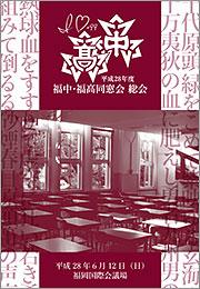 平成28年度同窓会総会パンフレット