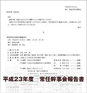 平成23年度常任幹事会 報告書