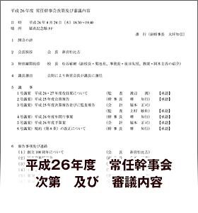 平成26年度常任幹事会 報告書