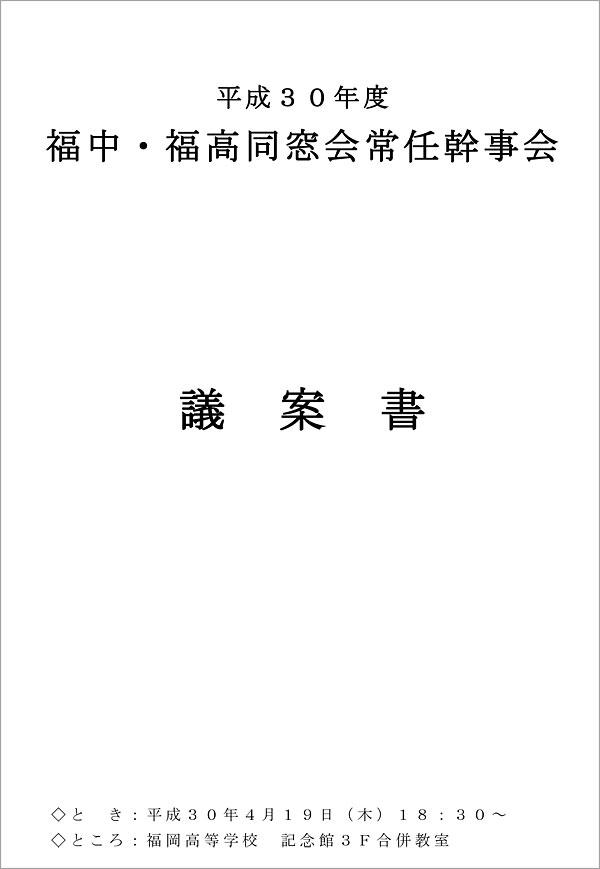 平成30年度 福中・福高校 常任幹事会 議案書